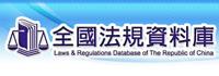 財政部稅制委員會法令彙編